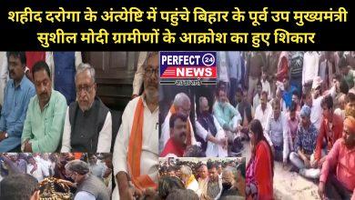Photo of शहीद दरोगा के अंत्येष्टि में पहुंचे बिहार के पूर्व उप मुख्य मंत्री सुशील मोदी ग्रामीणों के आक्रोश का हुए शिकार