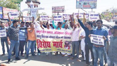 Photo of विधायक गोपाल मंडल के खिलाफ औरंगाबाद बनिया (वैश्य) समाज द्वारा विरोध मार्च निकालकर किया गया पुतला दहन