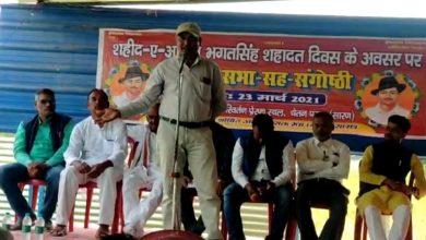 Photo of चेतन परसा में शहीद ए आजम भगत सिंह के शहादत दिवस पर संगोष्टि का आयोजन किया गया